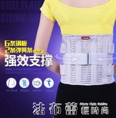 護腰帶腰間盤勞損夏季保暖透氣鋼板突出固定腰圍腰托男女 法布蕾輕時尚igo