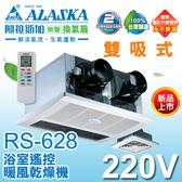 【有燈氏】阿拉斯加 浴室暖風乾燥機 碳素纖維發熱 六合一 遙控 雙吸式 220V 免運【RS-628】