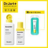Dr.Jart+神奇分子釘保濕修護凝露150ml+精華液40ML 贈 神奇分子釘修護潤唇油7g