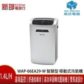 *新家電錧*【威技 WAP-06EA29-W 】智慧型移動式冷氣機