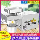 榨油機 源頭廠家商用電動小型全自動冷熱榨油機 可定制110v