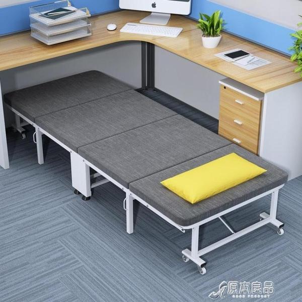 折疊床 辦公室折疊床單人床家用成人午睡床加固四折木板床午休床YYJ 快速出貨