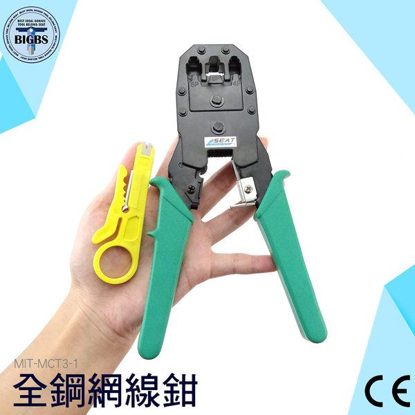 利器五金 DIY 代工廠指定 加工剪 全鋼網線鉗 3合1網路壓線鉗 電話網路水晶頭鉗