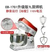 億貝斯特和面機家用廚師機110V攪拌機7L揉面機攪面機商用打蛋機  圖拉斯3C百貨