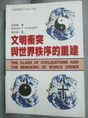 【書寶二手書T2/社會_GML】文明衝突與世界秩序的重建_杭亭頓