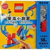 【水滴文化】樂高小創客:動手玩機械,輕鬆學STEAM(樂高 積木 紙型 機械作品