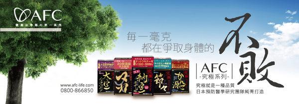 專品藥局 日本AFC 究極系列 松樹皮S 膠囊食品 90粒 (賦活精華,美麗再現) 【2006849】