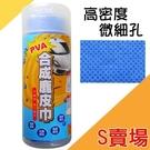 【43x32 】PNS PVA 高分子樹脂超吸水鹿皮巾 萬用吸水巾 PVA合成麂皮巾 不脫皮掉屑 擦車巾 麂皮布