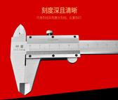 卡尺 特量工業級高精度遊標卡尺0-150mm/200/300