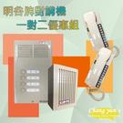 高雄/台南/屏東門禁 明谷牌對講機優惠組 C型2戶門口機 + C型室內機*2 + 整流器