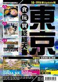 東京食玩買終極天書(2018-19版)