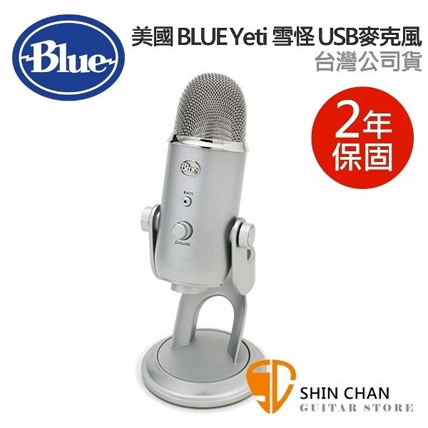 【缺貨】直殺直購價↘ 美國 Blue Yeti 雪怪 USB 電容式 麥克風 (霧銀色) 台灣公司貨 保固二年
