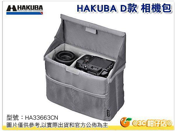 HAKUBA FOLDING INNER SOFT BOX D款 灰色 相機內袋 相機包 攝影包 原廠公司貨