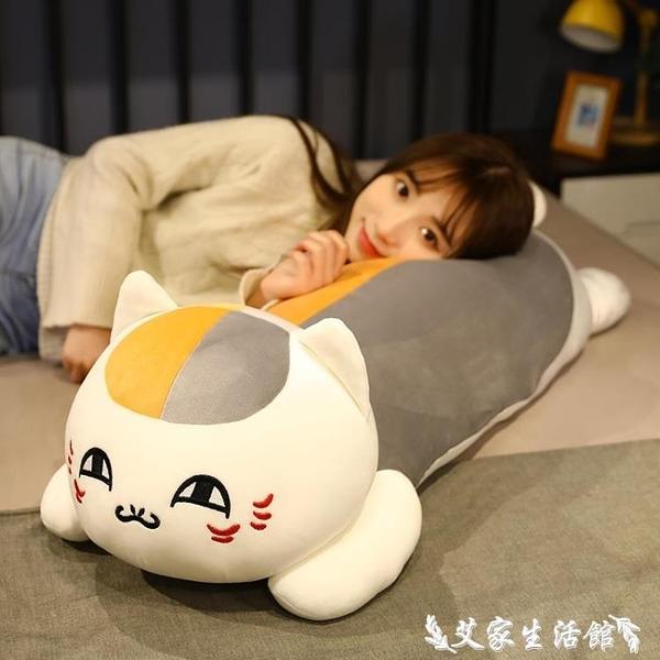 玩偶 娘口三三夏目友人帳可愛貓老師抱枕毛絨玩具貓咪玩偶公仔布娃娃女  LX 艾家
