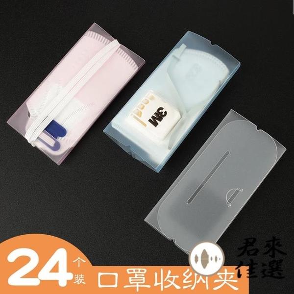 24個裝口罩收納夾彩色夾可折疊暫存夾隨身便攜防水【君來佳選】