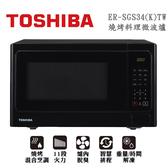 【天天限時】TOSHIBA 東芝 ER-SGS34(K)TW 34L 燒烤料理微波爐