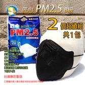 [台灣製 PM2.5 B級 不易起霧 ] 匠心 成人 拋棄式 立體防霾 黑色口罩 1包2個