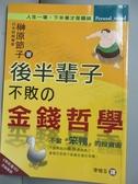 【書寶二手書T6/投資_IJL】後半輩子不敗金錢哲學:不當「笨鴨」的投資術_Setsuko Shinohara