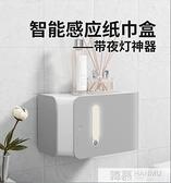 廁所衛生間紙巾盒免打孔創意智慧感應夜燈紙巾架壁掛式防水卷紙盒 夏季新品