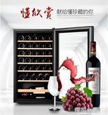 Candor/凱得紅酒櫃電子恒溫家用冷藏保鮮冰吧壓縮機透明玻璃面板QM『櫻花小屋』