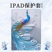 2018版蘋果新款ipad wlan保護套9.7英寸平板電腦Air2殼子2018新款外殼 萬客居