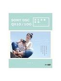 二手書博民逛書店《抓住燦爛瞬間:SONY DSC-QX10/100 隨手拍的影像魅力》 R2Y ISBN:9789572243084