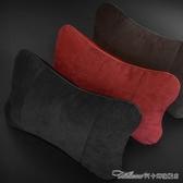 KOLON汽車頭枕護頸枕靠枕骨頭枕車用 翻毛皮頭枕車內車載頭枕 阿卡娜