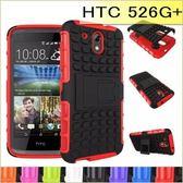 輪胎紋系列 HTC Desire 526G+ 保護套 懶人支架 手機殼 HTC 526G+ 手機套 保護殼 矽膠套 硬殼 外殼 防摔