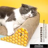 貓抓板大號貓沙發床貴妃椅 貓窩磨爪器耐磨貓咪玩具用品【全館免運】