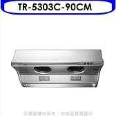 莊頭北【TR-5303C-90CM】90公分斜背式(與TR-5303C同款)排油煙機不鏽鋼色(含標準安裝)