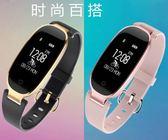 智慧手環女款測多功能藍芽計步器手環安卓防水運動手錶-享家生活館