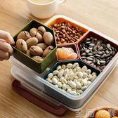 果色干果盤  分格帶蓋瓜子盤 家用客廳糖果盒塑料果盤盒WD 至簡元素
