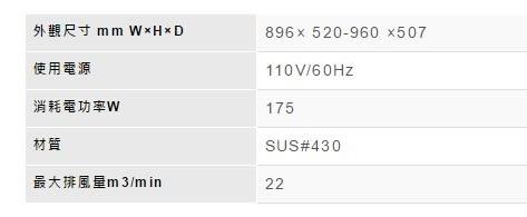 【歐雅系統家具】林內 Rinnai 全直流變頻倒T式排油煙機 RH-9621