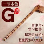 笛子 精制苦竹笛子樂器G初學F成人零基礎E調專業演奏D高檔橫笛兒童T 5色