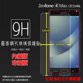 ▼霧面鋼化玻璃保護貼 ASUS ZenFone 4 Max ZC554KL X00ID 抗眩護眼/防指紋/9H/鋼貼/玻璃貼