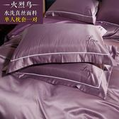 純色真絲枕套單人絲綢冰絲純棉枕頭套48x74cm LQ4938『科炫3C』