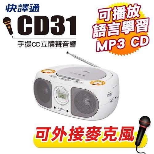 【快譯通 Abee】手提CD/MP3/USB立體聲音響 CD31 送音樂CD