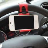 方向盤 GPS 導航手機支架 手機座 車載 導航方向盤手機支架托座 SONY 三星 IPHONE 【RR010】
