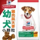 📣此商品48小時內快速出貨🚀》Hills新希爾思幼犬雞肉與大麥特調食譜小顆粒-12kg(限宅配