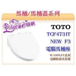 TOTO-NEW F3電腦馬桶蓋 TCF4731T 智慧省電