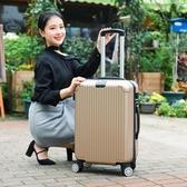 大學生行李箱拉桿女正韓小清新萬向輪旅行箱包密碼箱子24寸20寸RM