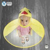 一件85折-兒童雨衣飛碟雨衣小孩小黃鴨斗篷雨衣寶寶抖音兒童雨衣男童女童幼兒園創意