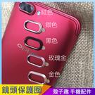 多色鏡頭圈 蘋果 iPhone7 iPhone8 plus OPPO R17 R11 R11S 鏡頭防護罩 鏡頭保護框 金屬保護圈 高清透 防刮花