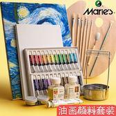 馬利牌24色油畫顏料繪畫工具初學者全套材料用品初學新手兒童油畫筆馬力用具 酷斯特數位3c YXS