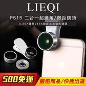 F515 自拍神器 正品 廣角鏡頭 手機0.36X廣角+15X微距 二合一 高清攝影鏡頭 i8 iX