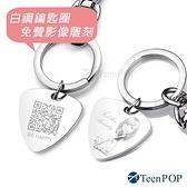 客製鑰匙圈 ATeenPOP 白鋼勾扣鑰匙圈 刻字吊牌 PICK彈片 刻照片 對飾 送兩面刻字 單個價格