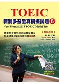 新制多益模擬試題【6】教師手冊