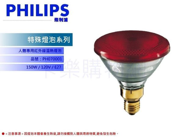 PHILIPS飛利浦 150W 120V E27 人體專用紅外線溫熱燈泡_PH070001