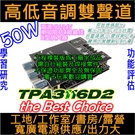 50W 雙聲道 高低音調整 TPA311...