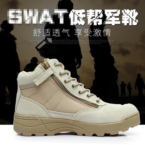 特種兵戰術靴軍訓鞋戶外男超輕作戰靴登山靴軍靴陸戰沙漠靴